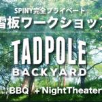 ba_backyard_2015_s