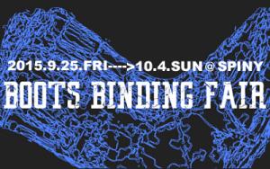 ba_event20150925_rent